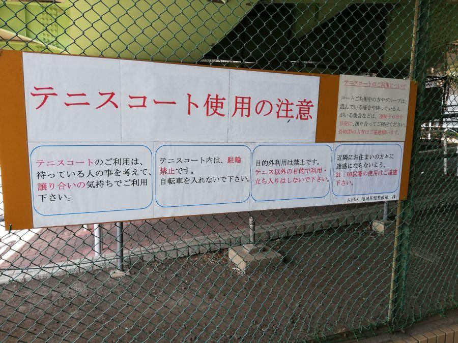 宮本台緑地 注意書き