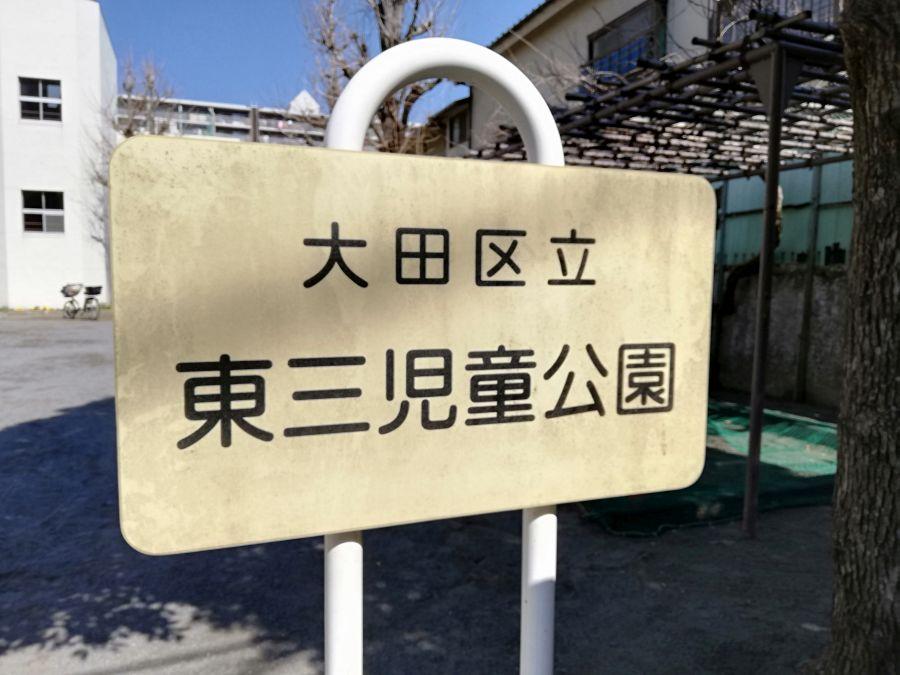 東三児童公園 ネームプレート