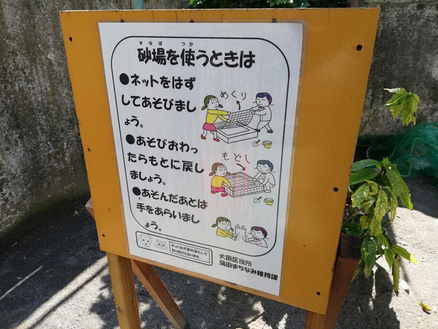 東三児童公園 砂場の注意書き