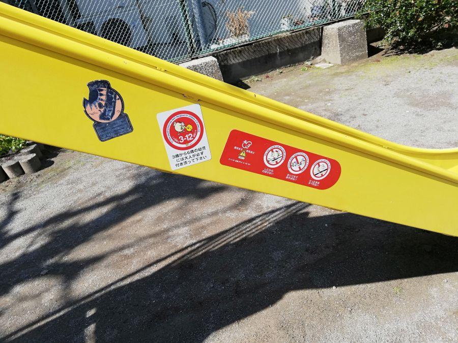 東三児童公園 すべり台
