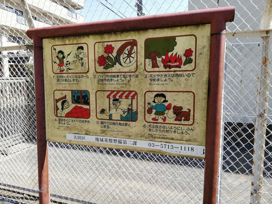 東三はなみずき児童公園 注意書き