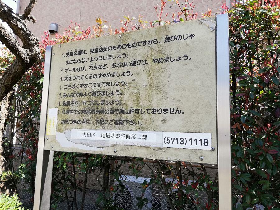 東三さわやか児童公園 注意書き