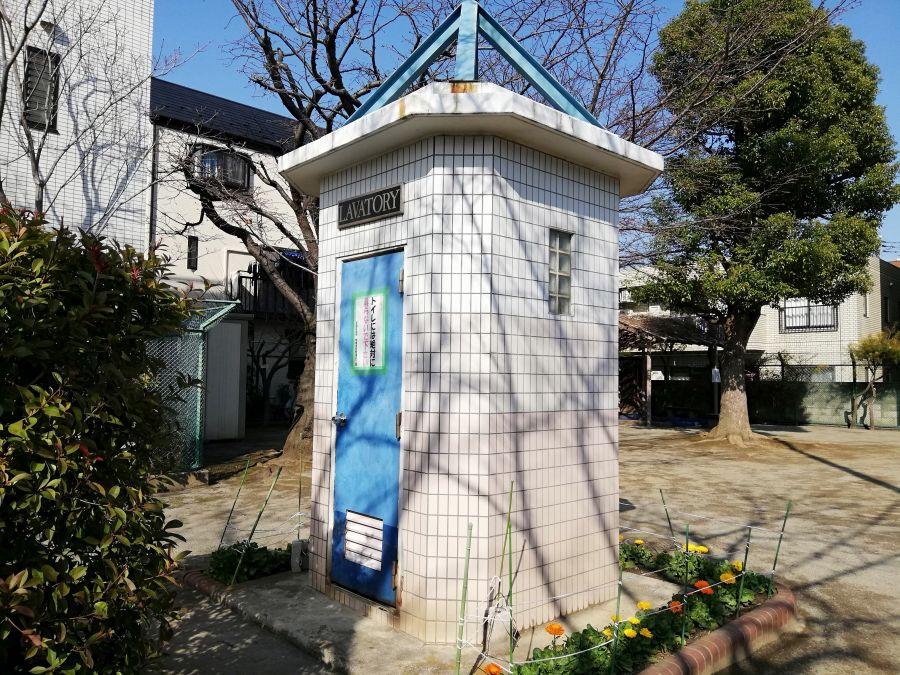 南二和児童公園 トイレ