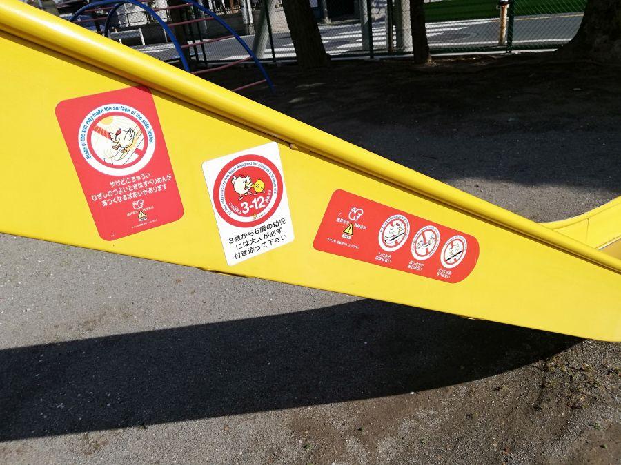 南六郷一丁目児童公園 すべり台の注意書き