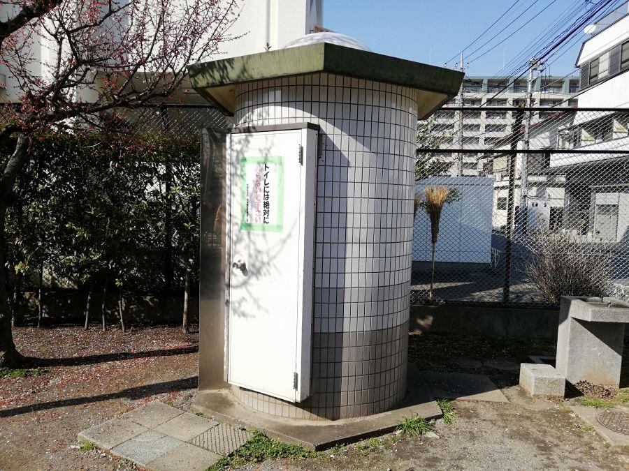 南六郷一丁目児童公園 トイレ