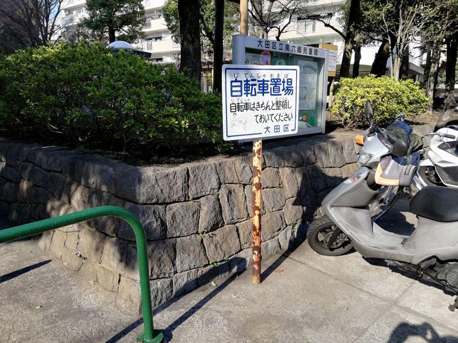 南光公園 自転車置場