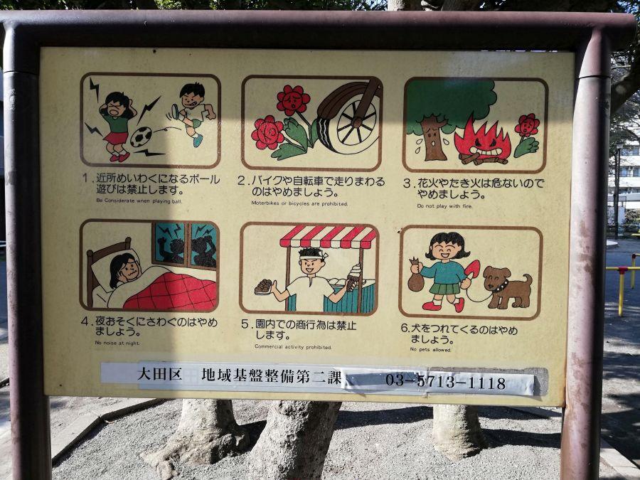 南光公園 注意書き