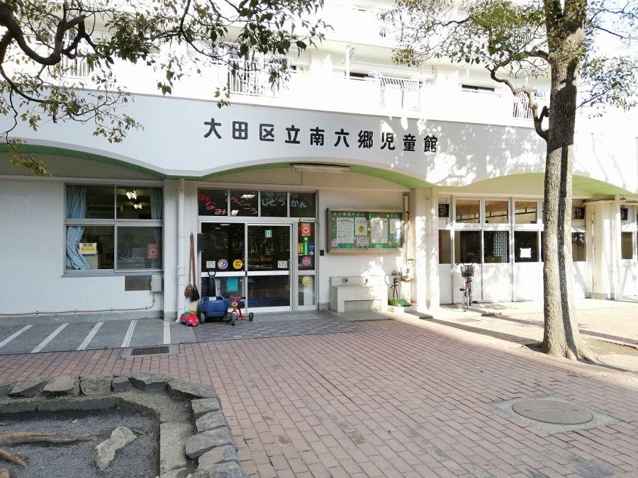 南光公園 南六郷児童館