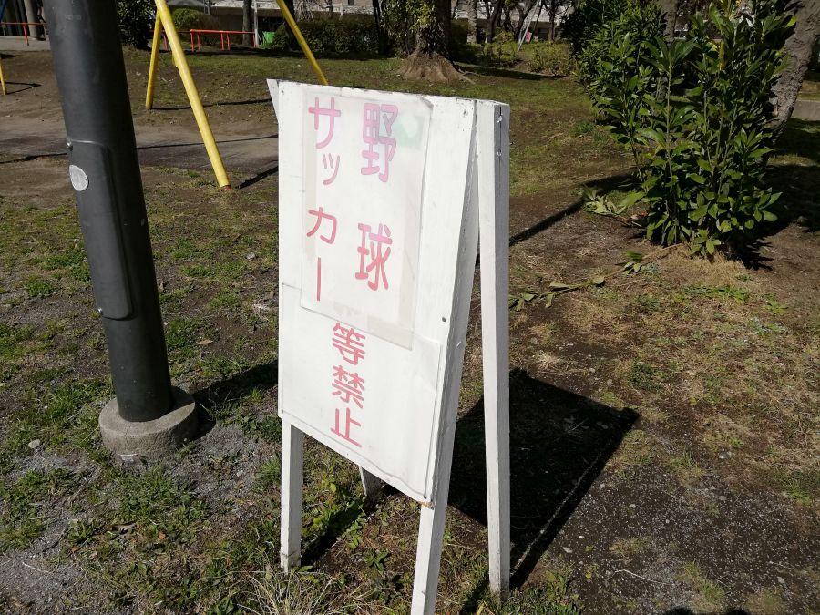 南六郷公園 野球サッカー禁止