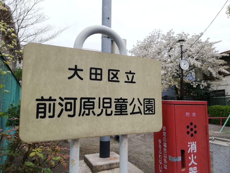 前河原児童公園