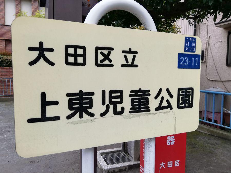 上東児童公園