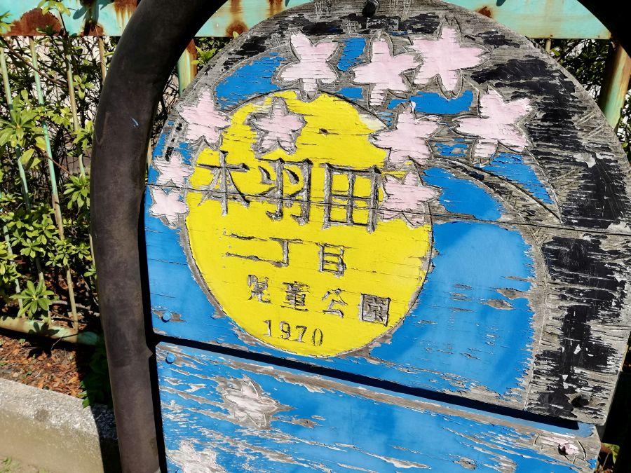 本羽田二丁目児童公園