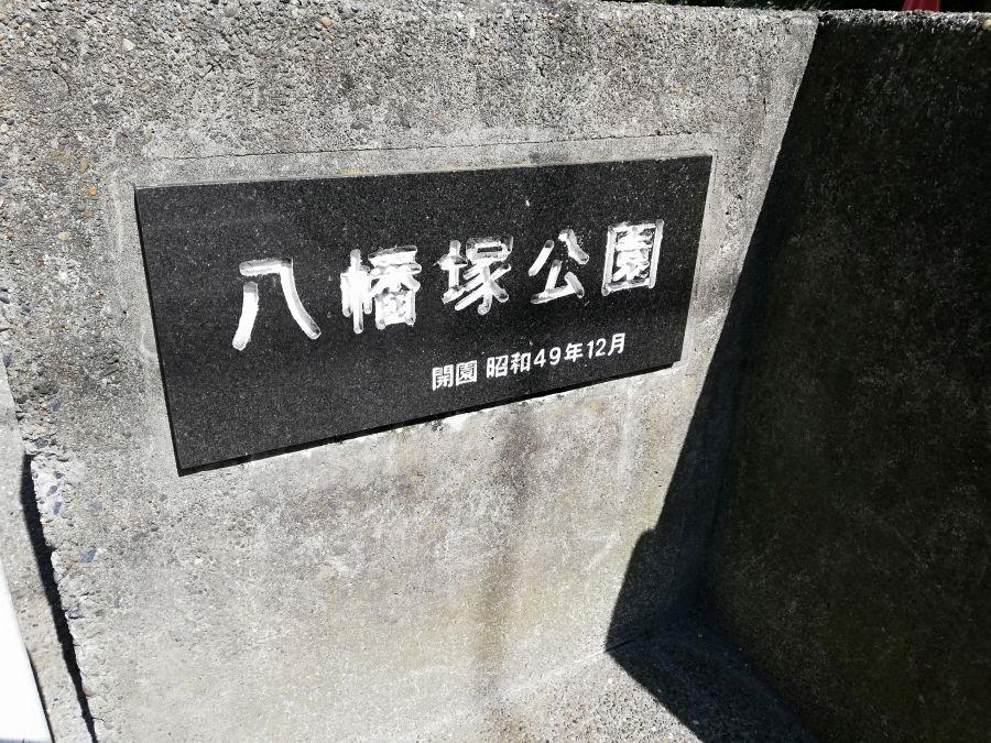 八幡塚公園
