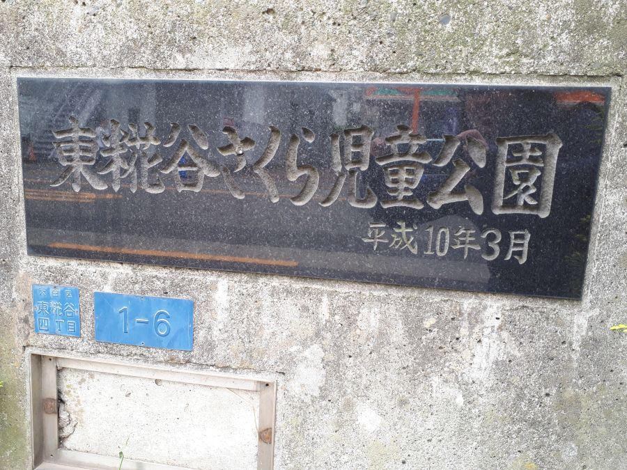 大田区 東糀谷さくら児童公園