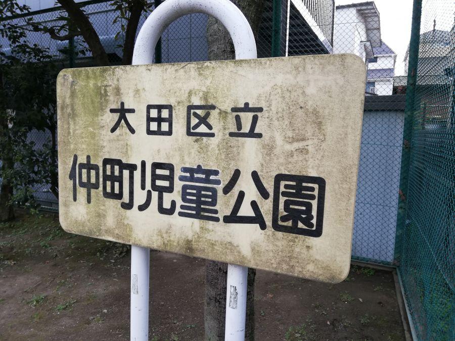 大田区 仲町児童公園