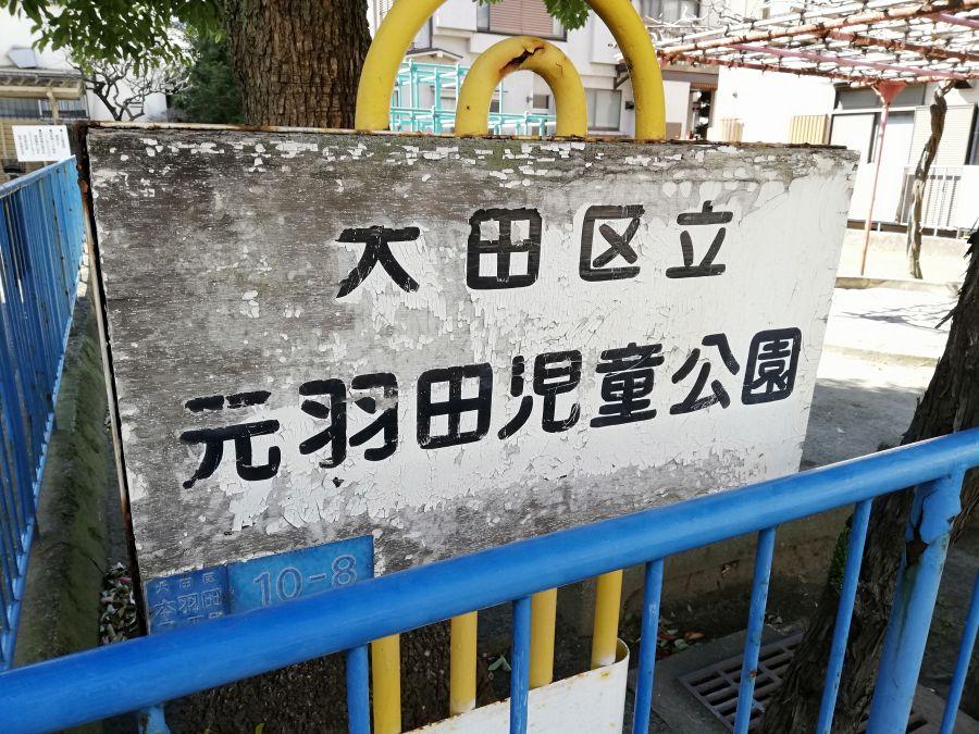 元羽田児童公園