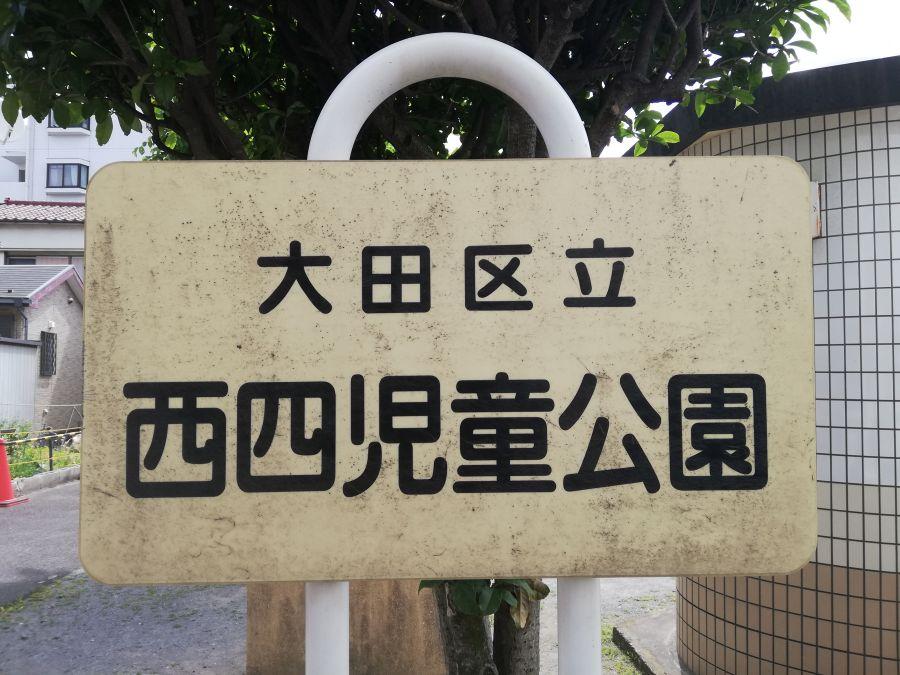 大田区 西四児童公園