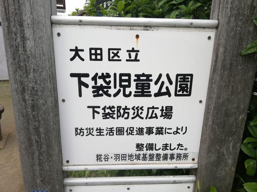 大田区 下袋児童公園