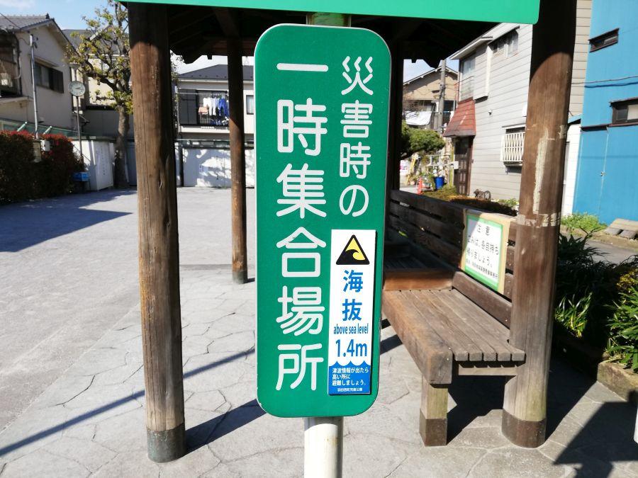 大田区 羽田西児童公園