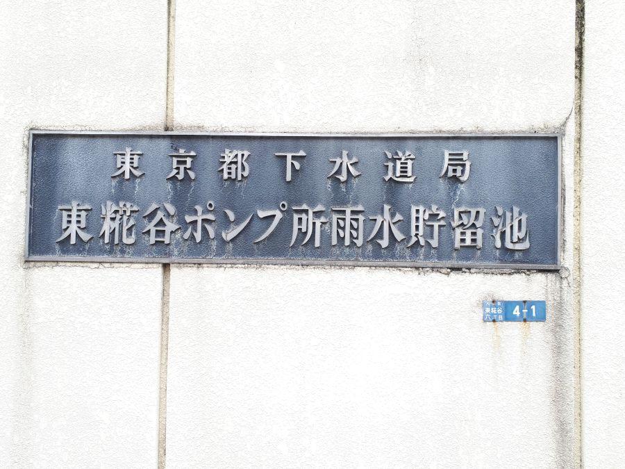 大田区 海老取川公園