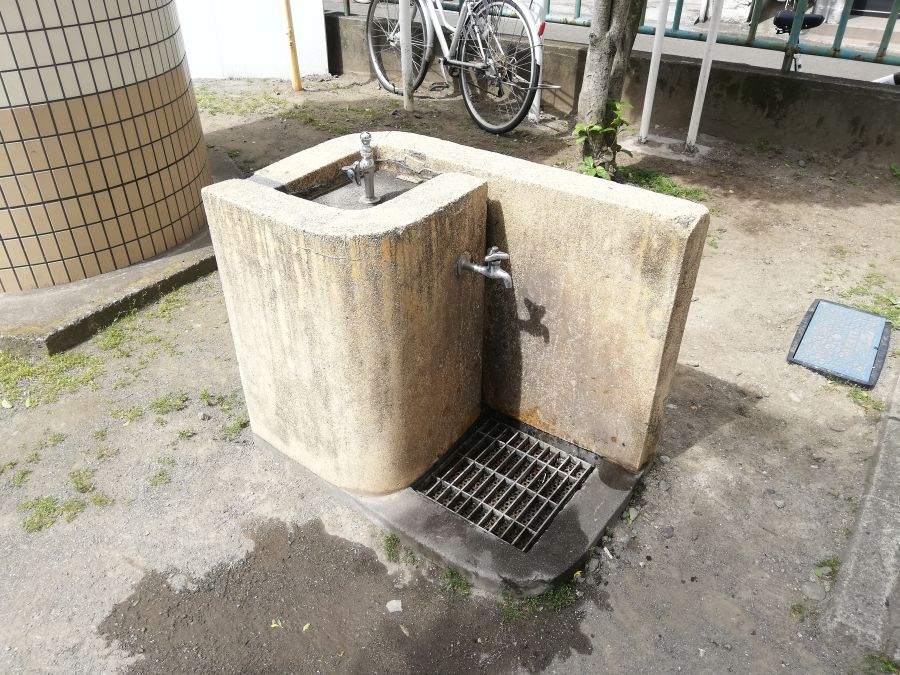 大田区 西四児童公園 水道