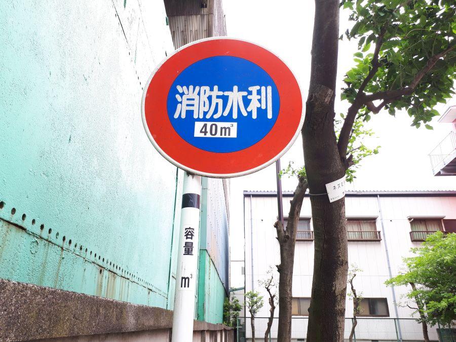 大田区 東糀谷四丁目児童公園