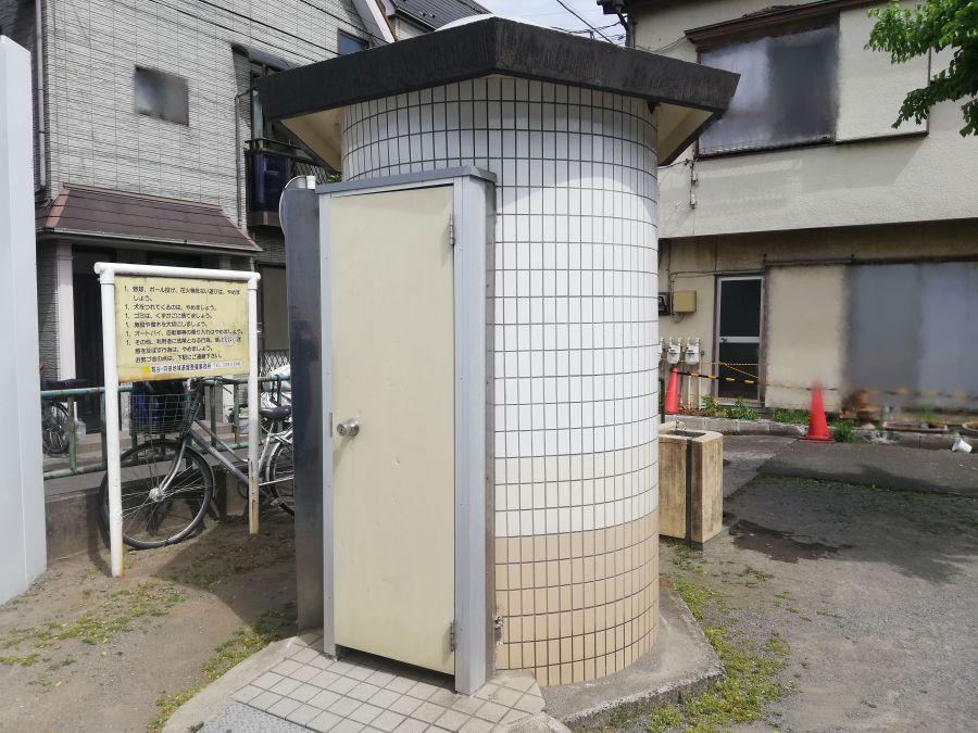 大田区 西四児童公園 公衆トイレ