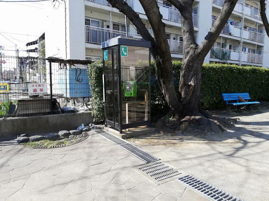 本羽田二丁目児童公園 公衆電話