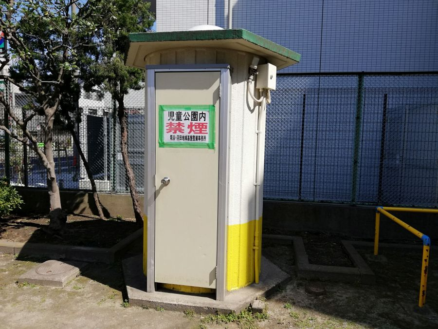 本羽田第一児童公園 公衆トイレ