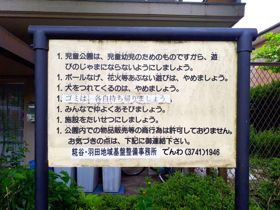 大田区 東糀谷一丁目児童公園 注意事項