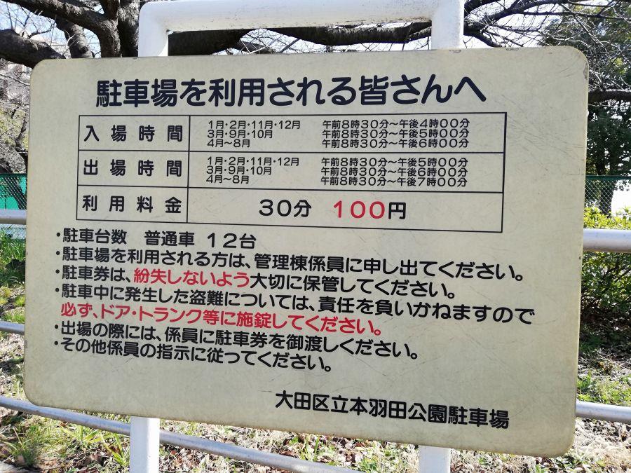 大田区 本羽田公園 駐車場