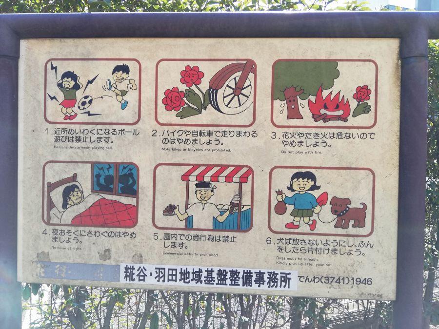 本羽田多摩児童公園 禁止事項
