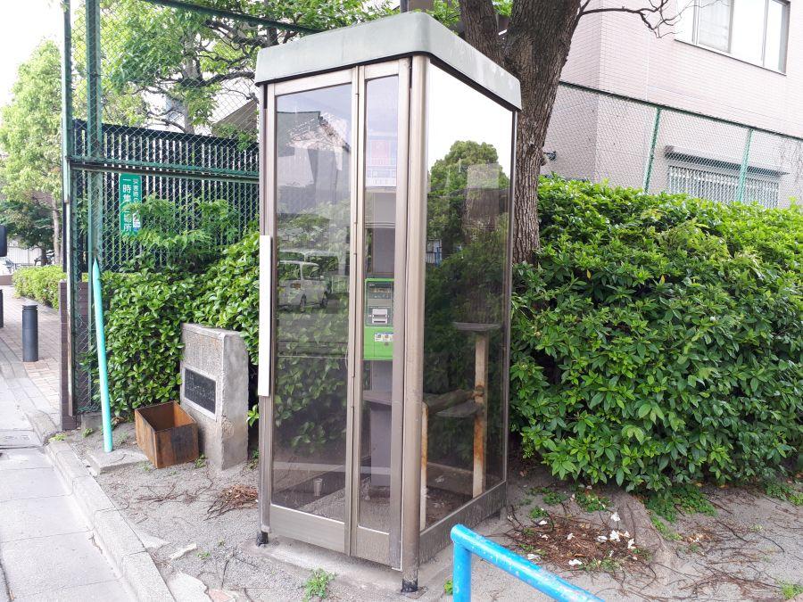 大田区 東糀谷一丁目呑川公園 公衆電話