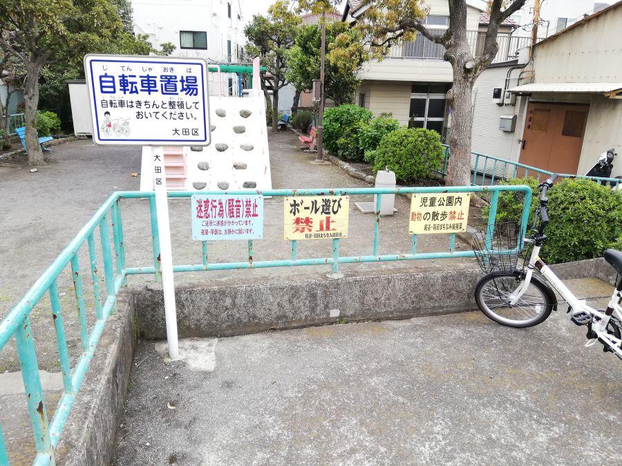 大田区 仲東児童公園 自転車置場
