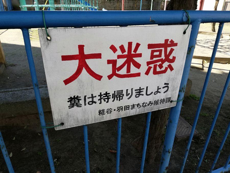 元羽田児童公園 注意事項