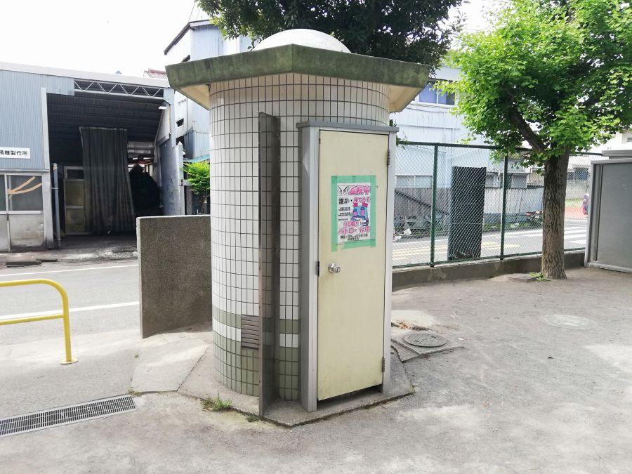 西糀谷三丁目児童公園 公衆トイレ