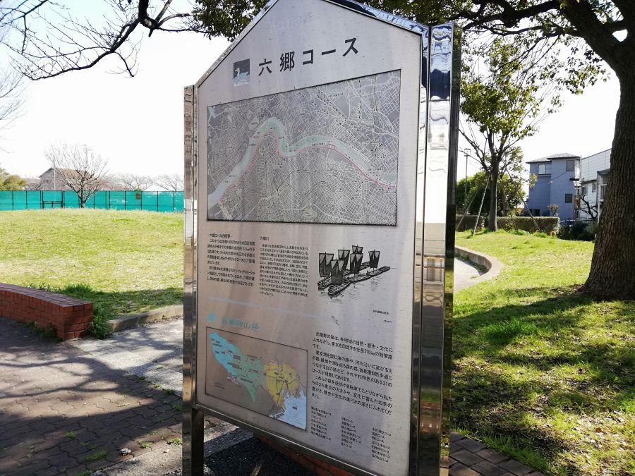 大田区 本羽田公園 六郷コース看板