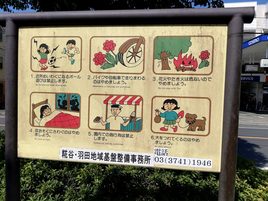 本羽田第一児童公園 禁止事項