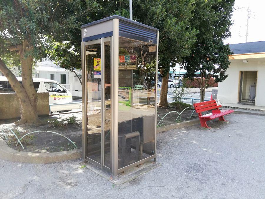 八幡塚公園 公衆電話