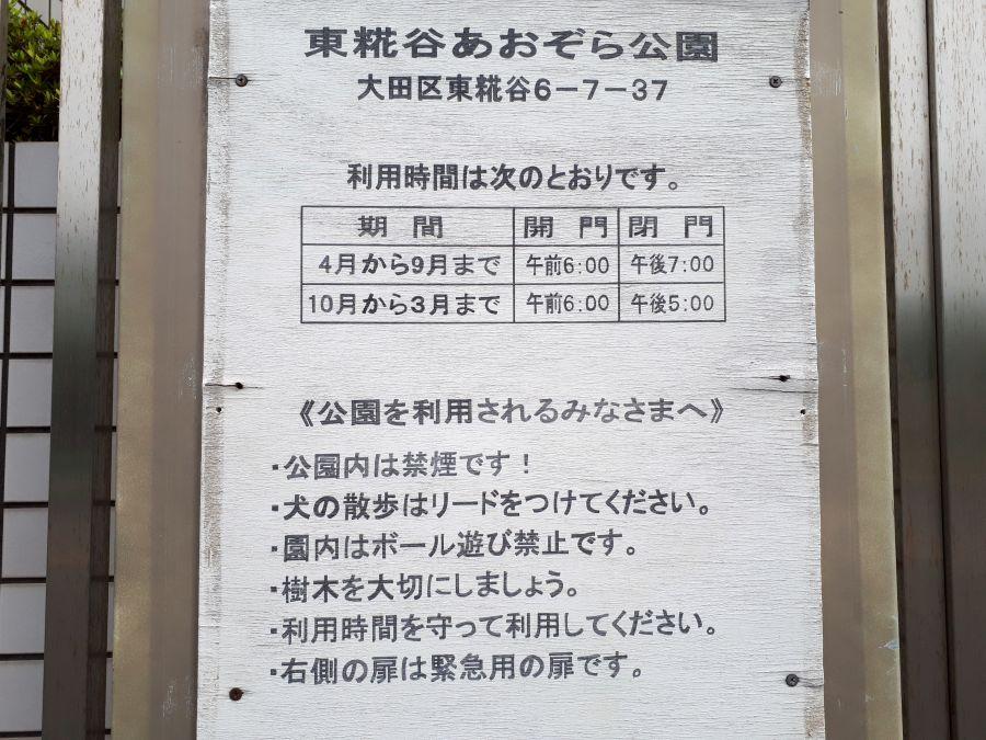 大田区 東糀谷あおぞら公園