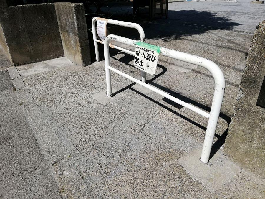 八幡塚公園 入り口