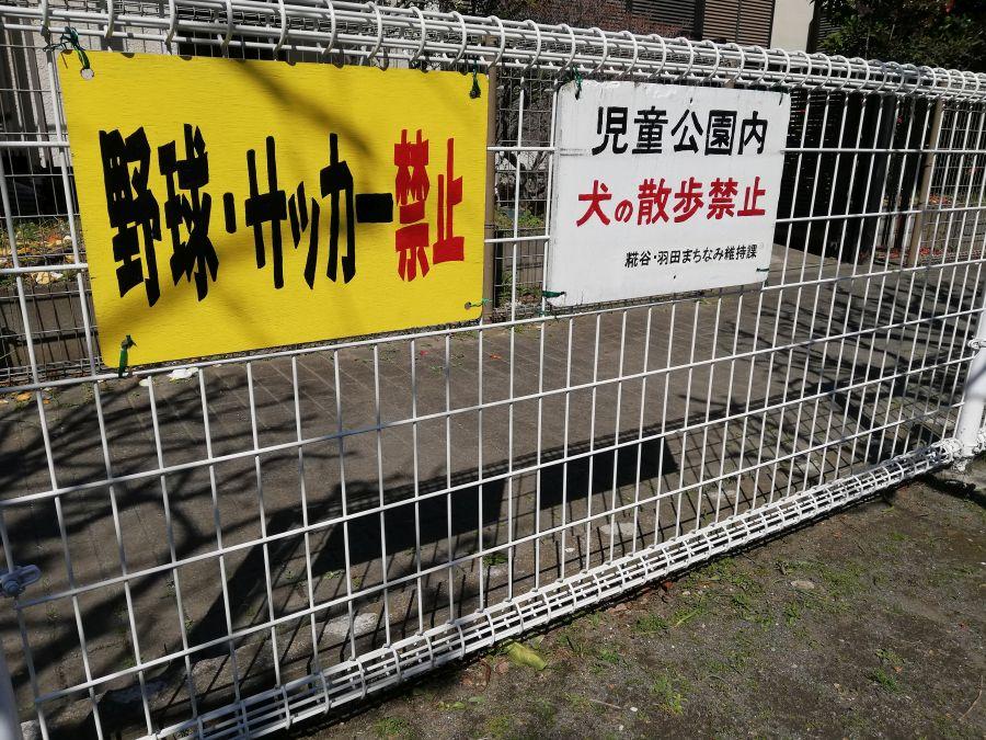 本羽田第二児童公園 禁止事項