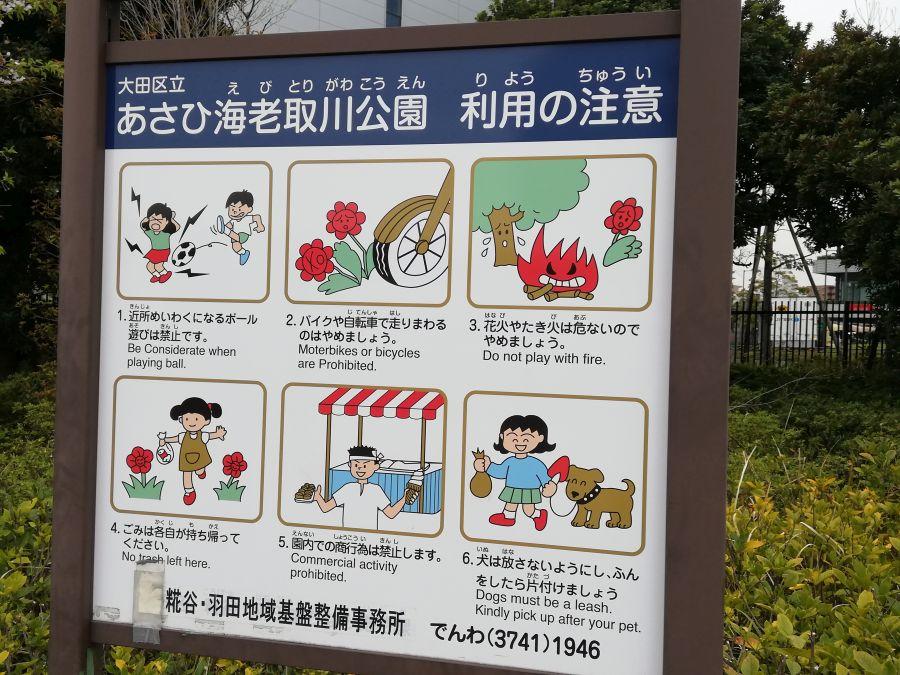 あさひ海老取川公園 注意事項