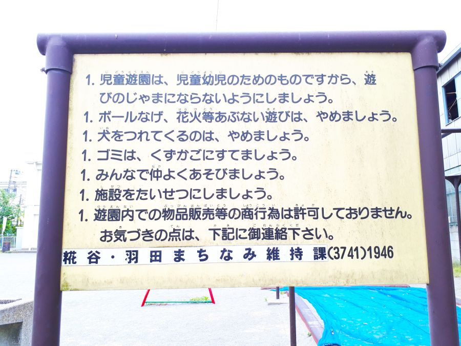 大田区 旭児童公園 注意事項