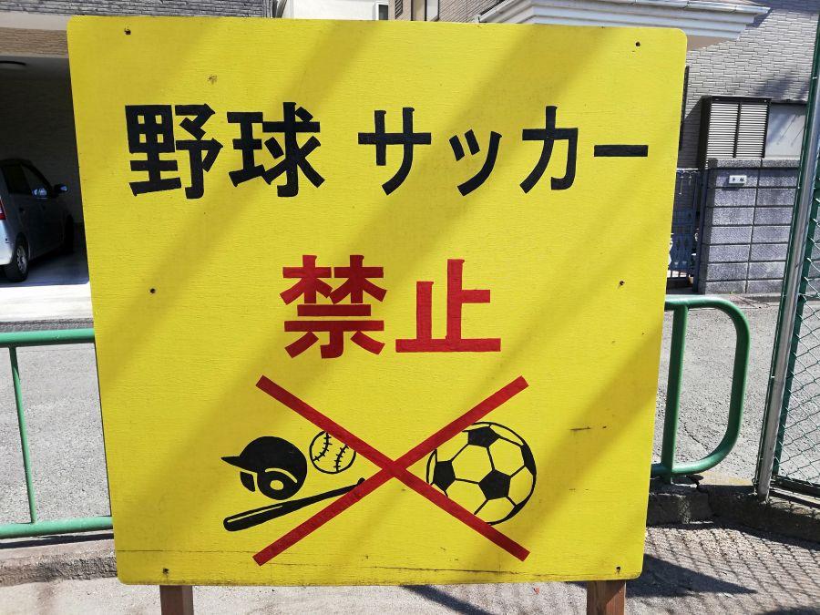 本羽田本町公園 禁止事項
