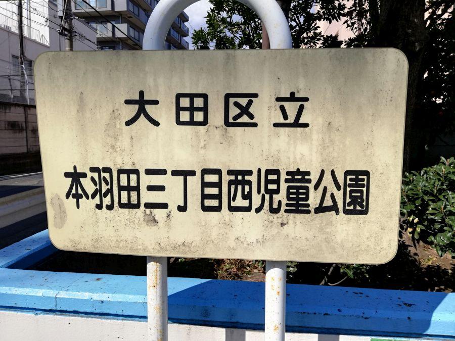 本羽田三丁目西児童公園