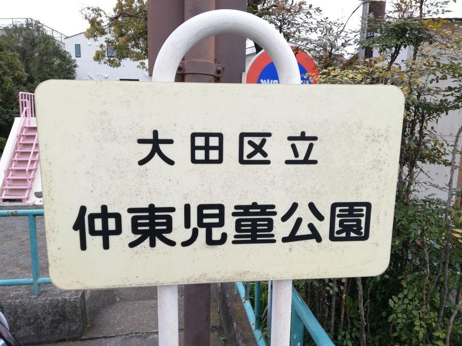 大田区 仲東児童公園