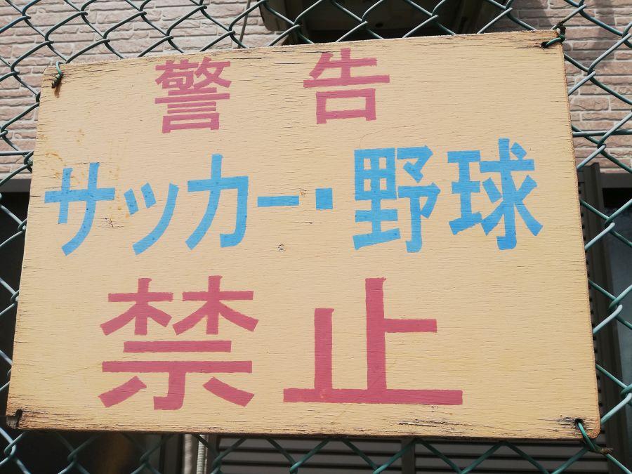 大田区 西仲児童遊園