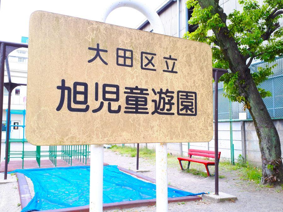大田区 旭児童公園