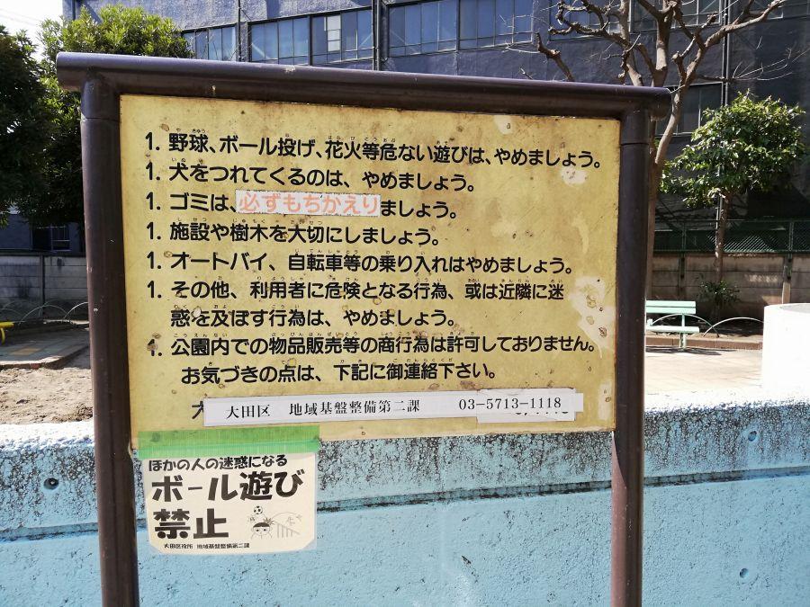 八幡塚公園 注意事項